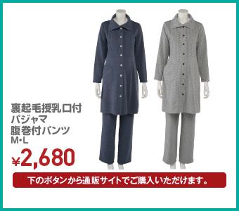 裏起毛授乳口付パジャマ 腹巻付パンツ M・L ¥2,680