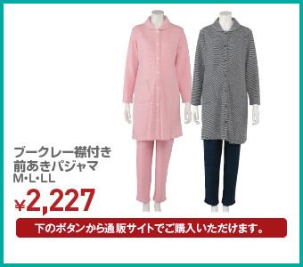 ブークレー襟付き前あきパジャマ M・L・LL ¥2,227