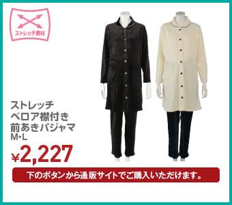 ストレッチベロア襟付き前あきパジャマ M・L ¥2,227