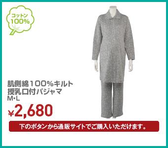 肌側綿100%キルト 授乳口付パジャマ M・L ¥2,680