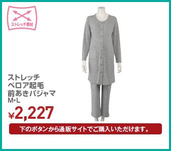 ストレッチベロア起毛前あきパジャマ M・L ¥2,227
