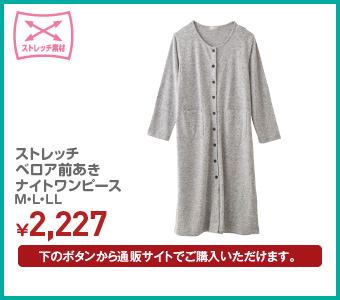 ストレッチベロア前あきナイトワンピース M・L・LL ¥2,227