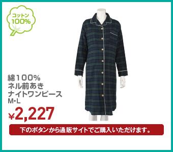 綿100%ネル前あきナイトワンピース M・L ¥2,227