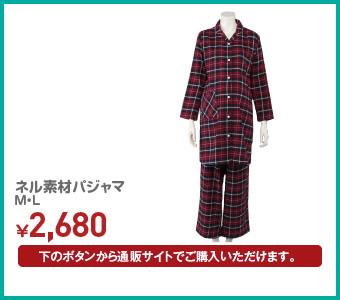 ネル素材パジャマ M・L ¥2,680