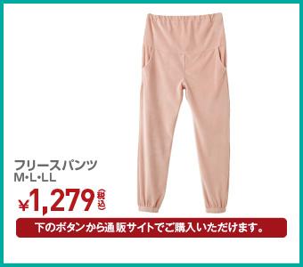 フリースパンツ M・L・LL ¥1,279(税込)