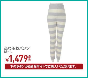 ふわふわパンツ M~L ¥1,479(税込)