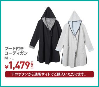 フード付きコーディガン M~L ¥1,479(税込)