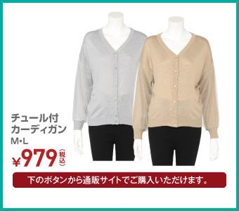 チュール付カーディガン M・L ¥979(税込)
