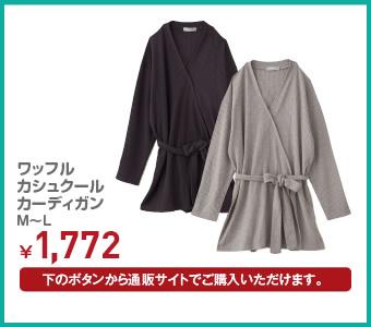 ワッフルカシュクールカーディガン M~L ¥1,772