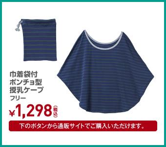 巾着付 ポンチョ型授乳ケープ フリー ¥1,298(税込)