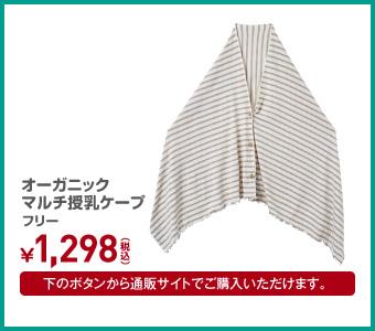 オーガニックマルチ授乳ケープ フリー ¥1,298(税込)