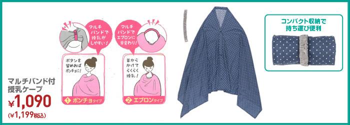 マルチバンド付授乳ケープ ¥1,298(税込)