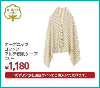 オーガニックコットンマルチ授乳ケープ ¥1,180