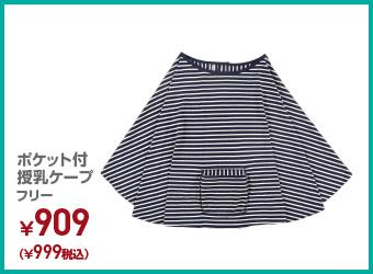 ポケット付授乳ケープ ¥909