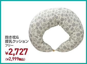 抱きマクラ&授乳クッション フリー ¥2,999(税込)
