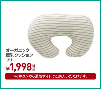オーガニック授乳クッション フリー ¥1,998(税込)