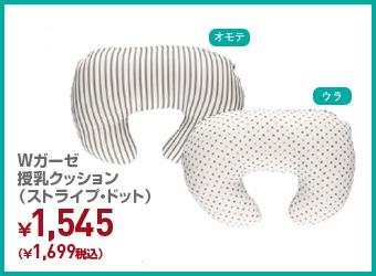 Wガーゼ授乳クッション(ストライプ・ドット) ¥1,545