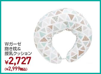 Wガーゼ 抱き枕&授乳クッション ¥2,727