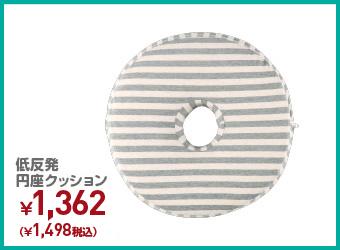 低反発円座クッション ¥1,498(税込)