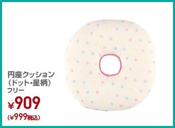 円座クッション(ドット・星柄) ¥909