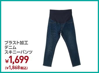 ブラスト加工デニムスキニーパンツ ¥1,868(税込)
