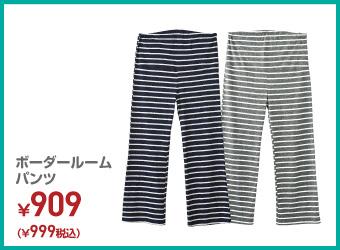 ボーダールームパンツ ¥999(税込)