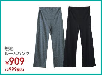 無地ルームパンツ ¥999(税込)