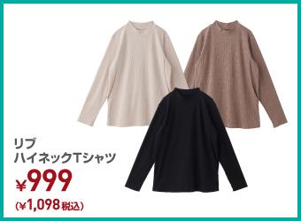 リブハイネックTシャツ ¥1,098(税込)