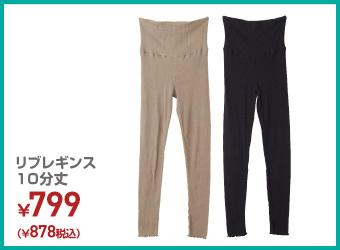 リブレギンス10分丈 ¥878(税込)