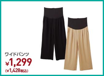 ワイドパンツ ¥1,428(税込)
