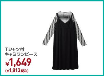 ニットベスト付シャツワンピース ¥1,813(税込)