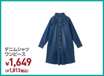 デニムシャツワンピース ¥1,813(税込)