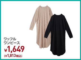 ワッフルワンピース ¥1,813(税込)
