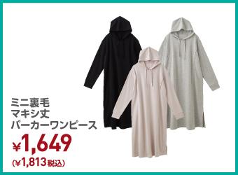 ミニ裏毛マキシ丈パーカーワンピース ¥1,813(税込)