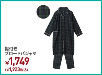 襟付きブロードパジャマ ¥1,923(税込)