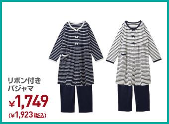 リボン付きパジャマ ¥1,923(税込)