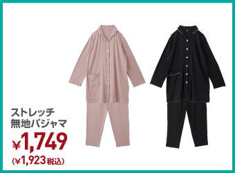 ストレッチ無地パジャマ ¥1,923(税込)