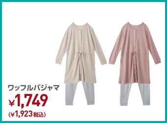 ワッフルパジャマ ¥1,923(税込)