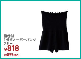 腹巻付1分丈オーバーパンツ ¥899(税込)