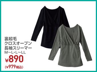 裏起毛クロスオープン長袖スリーマー M〜L・L〜LL ¥979(税込)