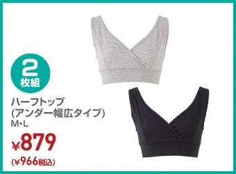 2枚組 ハーフトップ(アンダー幅広タイプ) M・L ¥999(税込)