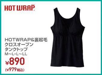 HOTWRAP&裏起毛クロスオープンタンクトップ M〜L・L〜LL ¥979(税込)