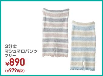 3分丈 マシュマロパンツ ¥979(税込)