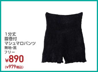 1分丈 腹巻付マシュマロパンツ 無地・黒 ¥979(税込)