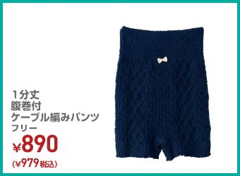1分丈 腹巻付ケーブル編みパンツ ¥979(税込)