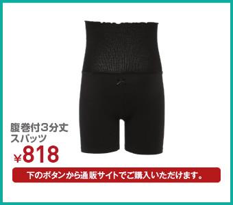 腹巻付3分丈スパッツ ¥899(税込)
