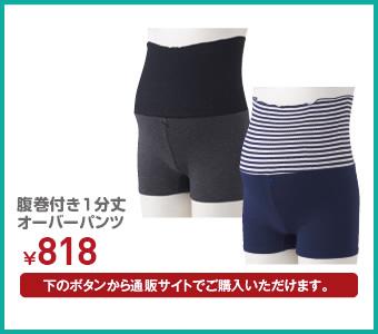 腹巻付き1分丈オーバーパンツ ¥899(税込)
