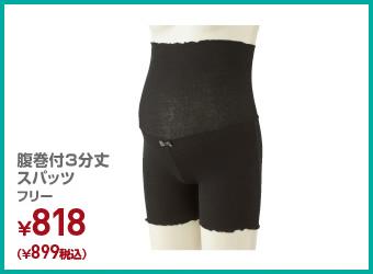 腹巻付き3分丈スパッツ ¥818(税込)
