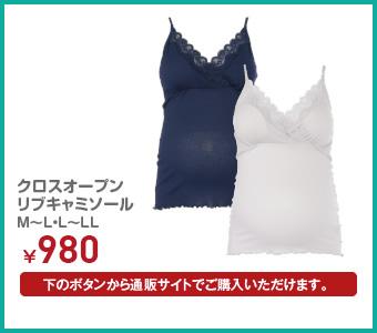 クロスオープンリブキャミソール ¥1,078(税込)