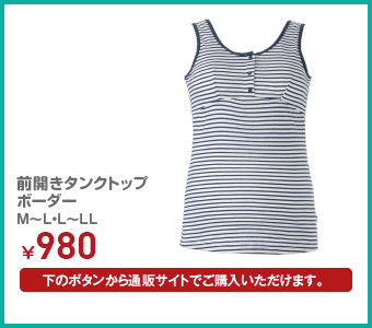 タンクトップ ¥1,078(税込)